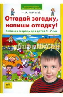 Рабочая тетрадь для детей 4-7