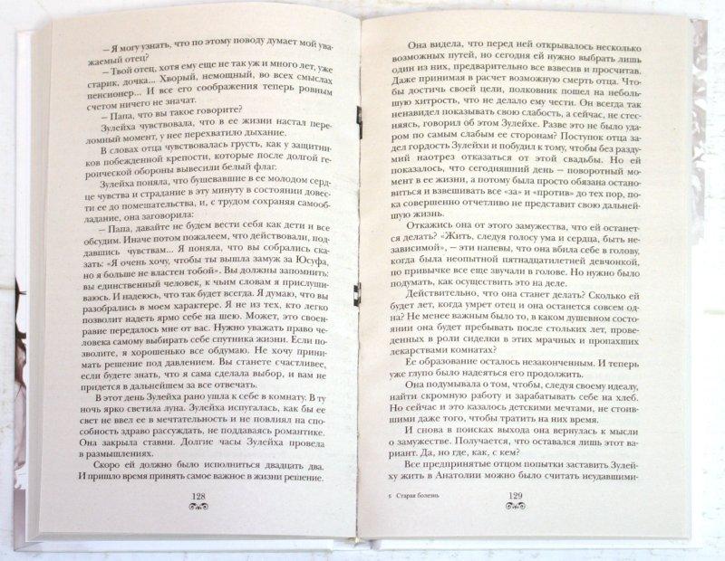 Иллюстрация 1 из 5 для Старая болезнь - Решад Гюнтекин | Лабиринт - книги. Источник: Лабиринт