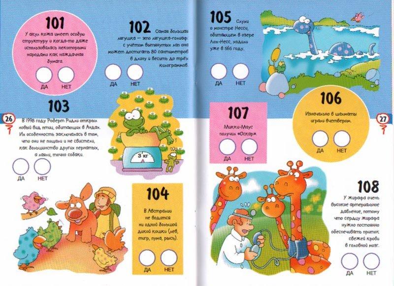 Иллюстрация 1 из 17 для Да или нет? (голубая) | Лабиринт - книги. Источник: Лабиринт
