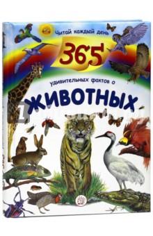 365 удивительных фактов о животных
