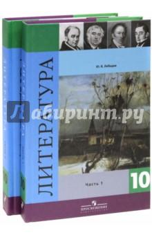 Литература. 10 класс. Учебник для общеобразовательных учреждений. В 2-х частях