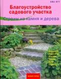 Ева Отт: Благоустройство садового участка. Строим из камня и дерева