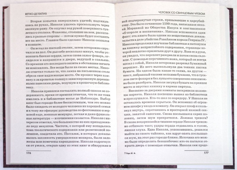 Иллюстрация 1 из 8 для Человек со свинцовым чревом - Жан-Франсуа Паро | Лабиринт - книги. Источник: Лабиринт