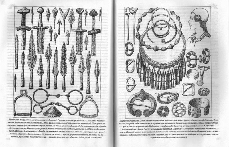 Иллюстрация 1 из 2 для История древних русов - Юрий Петухов   Лабиринт - книги. Источник: Лабиринт