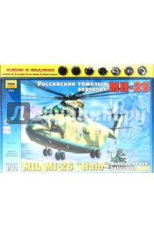 Российский тяжелый вертолет Ми-26Пластиковые модели: Авиатехника (1:72)<br>Вертолет Ми-26 является самым тяжелым летающим вертолетом в мире. Ми-26 был разработан в семидесятых годах, а поступил на вооружение в 1981. Это великолепный транспортный вертолет для быстрой переброски войск. Он успешно применялся в двух чеченских войнах. Всего за время серийного производства было выпущено 276 вертолетов. Ми-26 стоит на вооружении ВВС стран СНГ, Индии, Малайзии, Перу, Южной Кореи и используется в гражданских целях.<br>Сборная модель.<br>Масштаб: 1/72.<br>Состав: Набор для сборки модели, клей, краски, кисточка.<br>Не рекомендуется детям до 3 лет. Осторожно, мелкие детали!<br>Моделистам младше 10 лет рекомендуется помощь взрослых.<br>Сделано в России.<br>Работать в проветриваемом помещении.<br>
