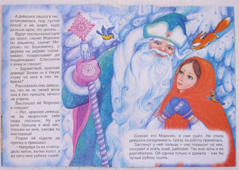 Иллюстрация 1 из 13 для Русские сказки ...: www.labirint.ru/screenshot/goods/187626/1
