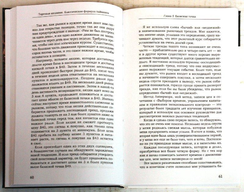 Иллюстрация 1 из 11 для Торговля акциями. Классическая формула тайминга, управления капиталом и эмоциями - Джесси Ливермор   Лабиринт - книги. Источник: Лабиринт
