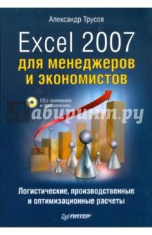 Excel 2007 для менеджеров и экономистов: логистические, производственные расчеты (+CD)