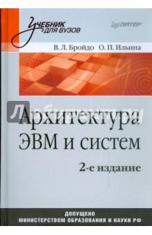 Архитектура ЭВМ и систем