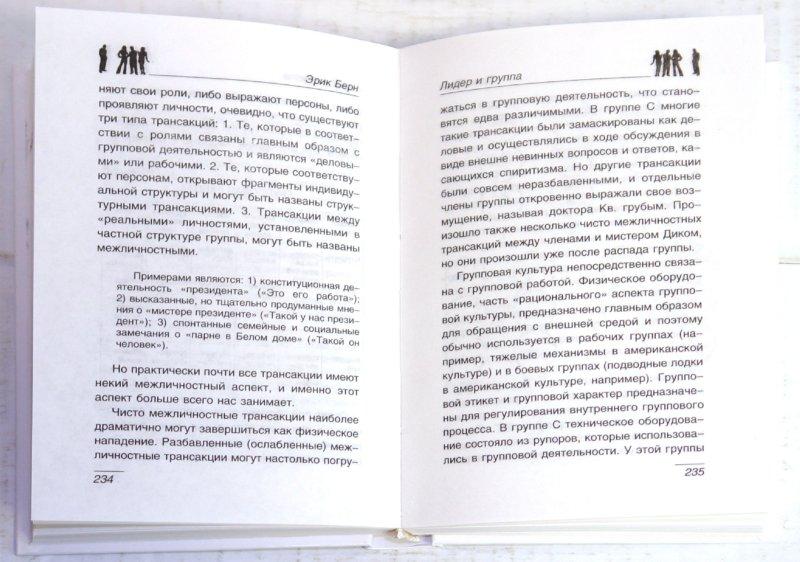 Иллюстрация 1 из 7 для Лидер и группа: о структуре и динамике организаций и групп - Эрик Берн | Лабиринт - книги. Источник: Лабиринт