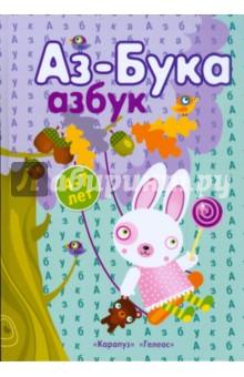 Аз-Бука Азбук. 4-7 лет