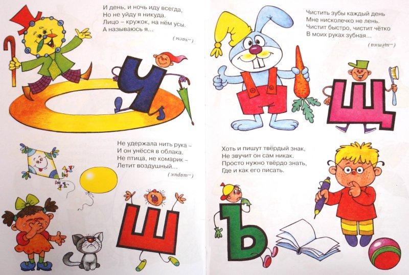 Иллюстрация 1 из 21 для Аз-Бука Азбук. 4-7 лет - Бартковский, Куликовская, Борисов   Лабиринт - книги. Источник: Лабиринт