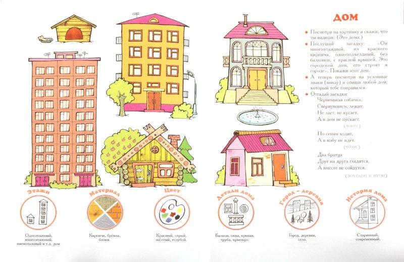 Иллюстрация 1 из 44 для Пересказы и рассказы. 5-8 лет - Бардышева, Чохонелидзе | Лабиринт - книги. Источник: Лабиринт