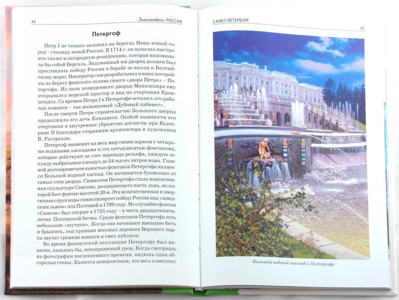 Иллюстрация 1 из 31 для Знакомьтесь: Россия - Сергей Афонькин | Лабиринт - книги. Источник: Лабиринт