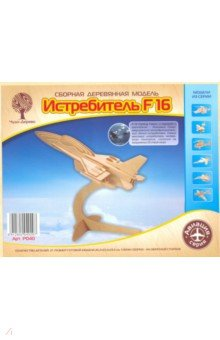 Самолет F16Сборные 3D модели из дерева неокрашенные макси<br>Сборная деревянная модель.<br>Модель развивает воображение, мышление, усидчивость ребенка. Модель можно раскрасить, используя любые краски, и покрыть лаком. Для прочности и долговечности игрушки места соединения деталей проклеить клеем.<br>Не содержит формальдегид.<br>Для детей младшего возраста.<br>