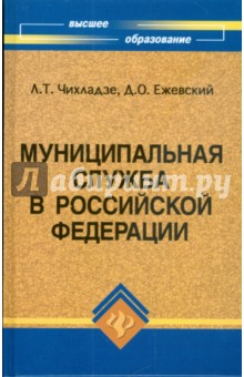Чихладзе Леван, Ежевский Дмитрий Муниципальная служба в Российской Федерации