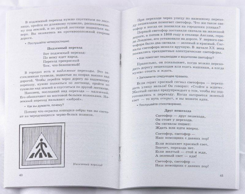 Шорыгина Конспекты Занятий