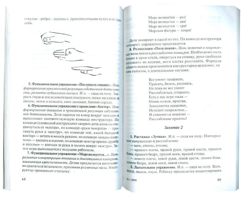 Иллюстрация 1 из 9 для Синдром дефицита внимания с гиперактивностью - Алла Сиротюк | Лабиринт - книги. Источник: Лабиринт