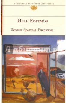 Ефремов Иван Антонович Лезвие бритвы