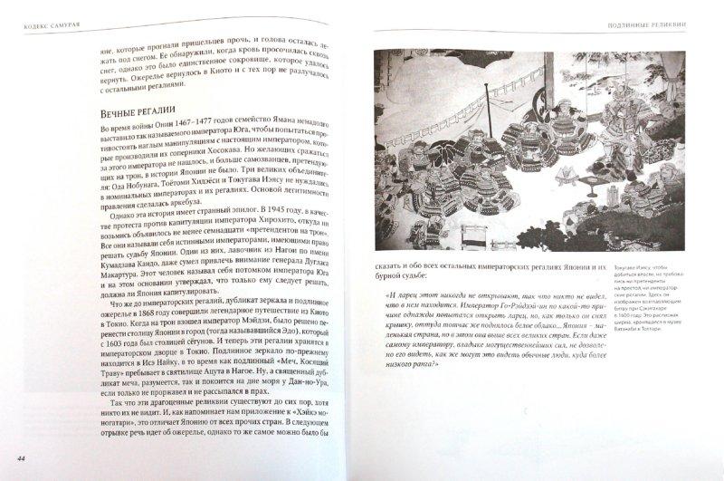 Иллюстрация 1 из 28 для Кодекс Самурая. Воспитание воина - Стивен Тернбулл | Лабиринт - книги. Источник: Лабиринт