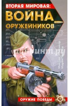 Попенкер Максим Рудольфович, Милчев Марин Николов Вторая мировая: война оружейников