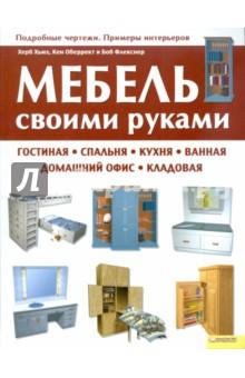 Мебель своими руками: гостиная, спальня, кухня, ванная, домашний офис, кладовая