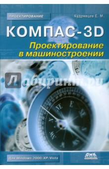 Кудрявцев Е.М. КОМПАС-3D. Проектирование в машиностроении
