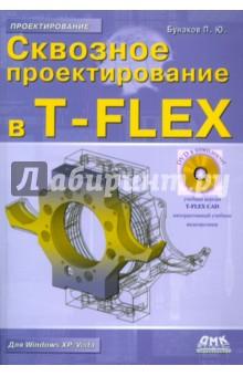 Сквозное проектирование в T-FLEX (+DVD)Графика. Дизайн. Проектирование<br>В книге рассматриваются вопросы сквозного проектирования изделий в системе T-FLEX, которая в максимальной степени отвечает понятию комплексной системы автоматизированного проектирования (САПР) среди всех отечественных разработок в этой области. Ключевой особенностью T-FLEX является наличие простого и удобного аппарата создания параметрических моделей изделий любой сложности, для использования которого достаточно знания предметной области и навыков работы с программой. <br>В доступной форме на примерах работы с реальными деталями рассмотрены вопросы формирования параметрических чертежей, построения трехмерных моделей деталей и сборочных единиц, разработки управляющих программ и проектирования технологических процессов обработки. <br>Издание будет полезно всем специалистам, занимающимся проектированием и технологической подготовкой производства в различных отраслях промышленности, а также студентам вузов и ссузов, изучающим вопросы автоматизированного проектирования изделий и процессов.<br>