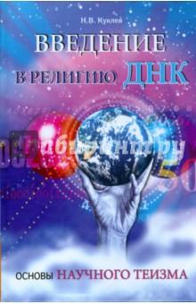 Куклев Николай Введение в религию ДНК. Основы научного теизма