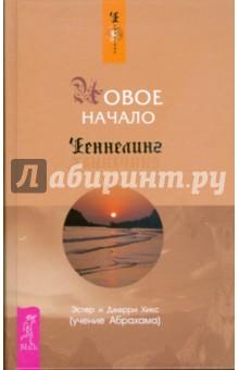 Хикс Эстер, Хикс Джерри Новое начало. Том 1-2