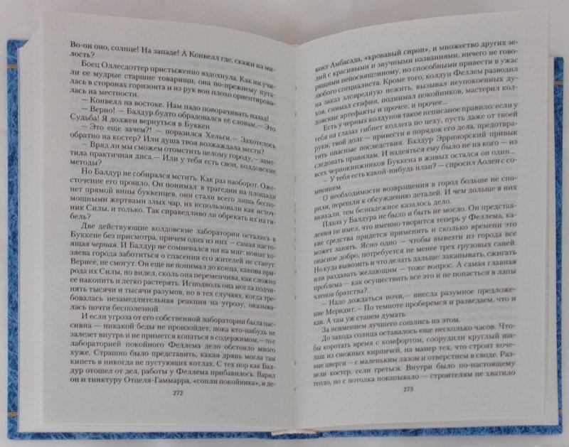 Иллюстрация 1 из 5 для Колумбы иных миров - Юлия Федотова | Лабиринт - книги. Источник: Лабиринт