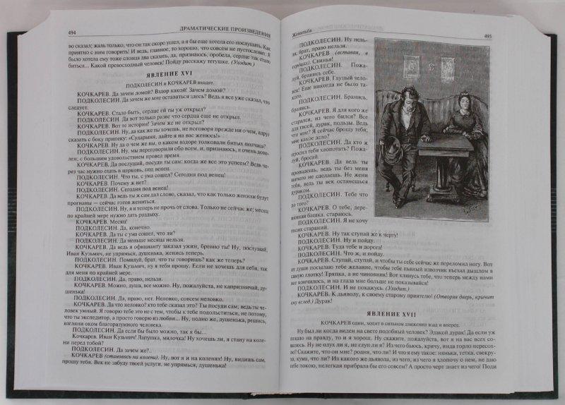 Иллюстрация 1 из 24 для Полное собрание сочинений в одном томе - Николай Гоголь | Лабиринт - книги. Источник: Лабиринт