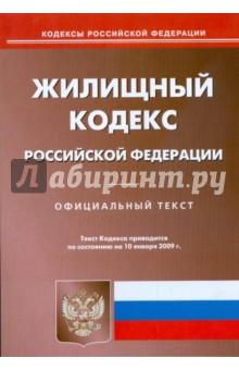 Жилищный кодекс Российской Федерации. Официальный текст по состоянию на 10.01.2009 г