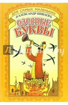 Шибаев Александр Александрович Озорные буквы