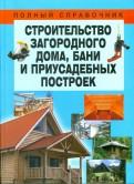 Николай Белов: Строительство загородного дома, бани и приусадебных построек