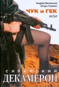 Васильков, Головко: Чук и Гек, или Сирийский декамерон