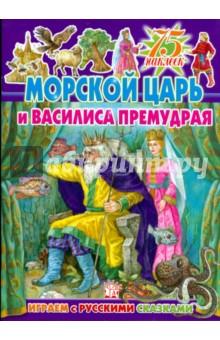 Играем с русскими сказками. Морской царь и Василиса