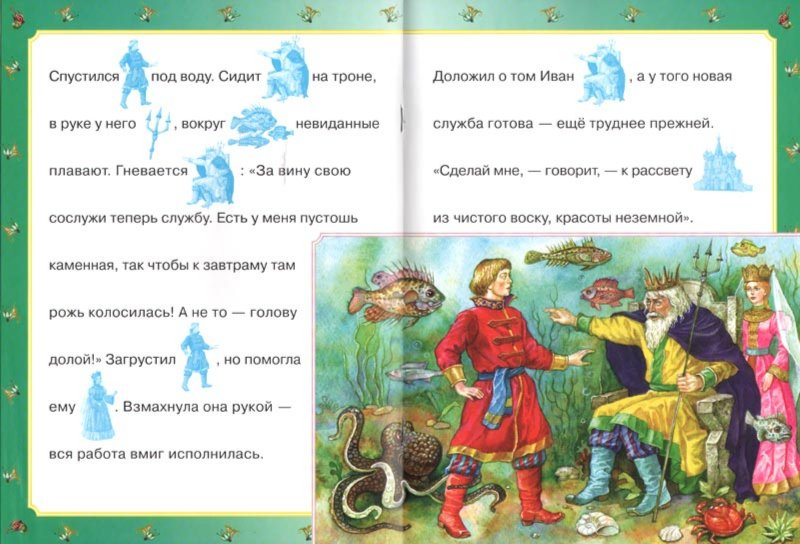 Иллюстрация 1 из 10 для Играем с русскими сказками. Морской царь и Василиса | Лабиринт - книги. Источник: Лабиринт