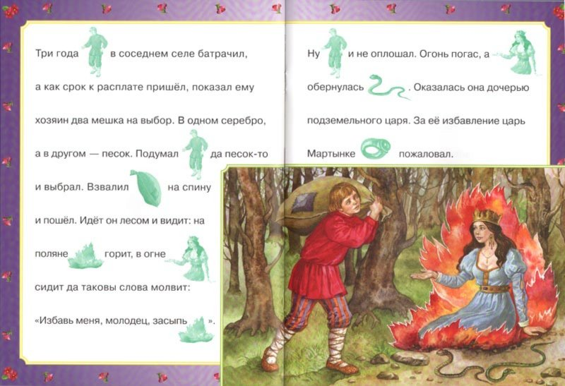 Иллюстрация 1 из 11 для Играем с русскими сказками. Волшебное кольцо | Лабиринт - книги. Источник: Лабиринт