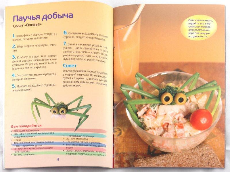 Иллюстрация 1 из 39 для Веселые рецепты - Ян Садовник | Лабиринт - книги. Источник: Лабиринт
