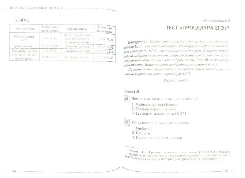 Иллюстрация 1 из 13 для Психологическая подготовка к ЕГЭ. Работа с учащимися , педагогами, родителями - М.Ю. Чибисова | Лабиринт - книги. Источник: Лабиринт