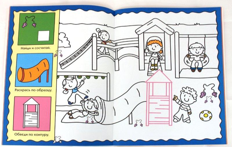Раскраска режим дня школьника 1 класс