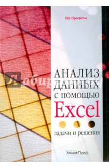 Анализ данных с помощью Excel: задачи и решения