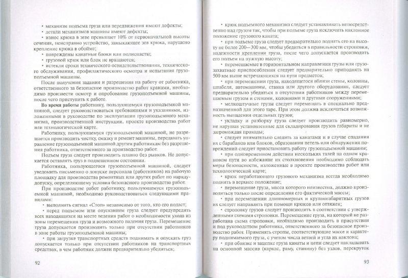 Иллюстрация 1 из 9 для Охрана труда в малом бизнесе. Сервисное обслуживание автомобилей - Леонид Шариков | Лабиринт - книги. Источник: Лабиринт