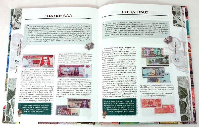 Иллюстрация 1 из 12 для Деньги мира - К. Нежинский | Лабиринт - книги. Источник: Лабиринт