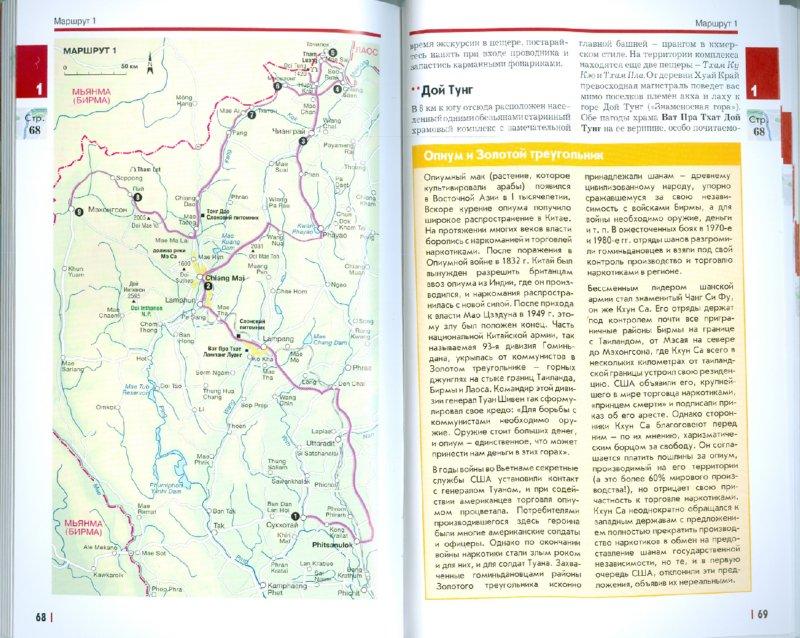 Иллюстрация 1 из 6 для Таиланд - Райнер Шольц | Лабиринт - книги. Источник: Лабиринт