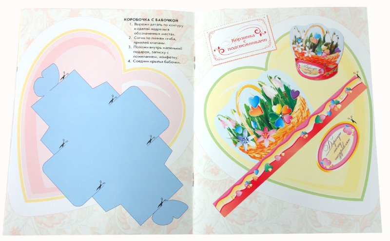 Иллюстрация 1 из 12 для ПОДАРКИ СВОИМИ РУКАМИ. 8 марта | Лабиринт - книги. Источник: Лабиринт