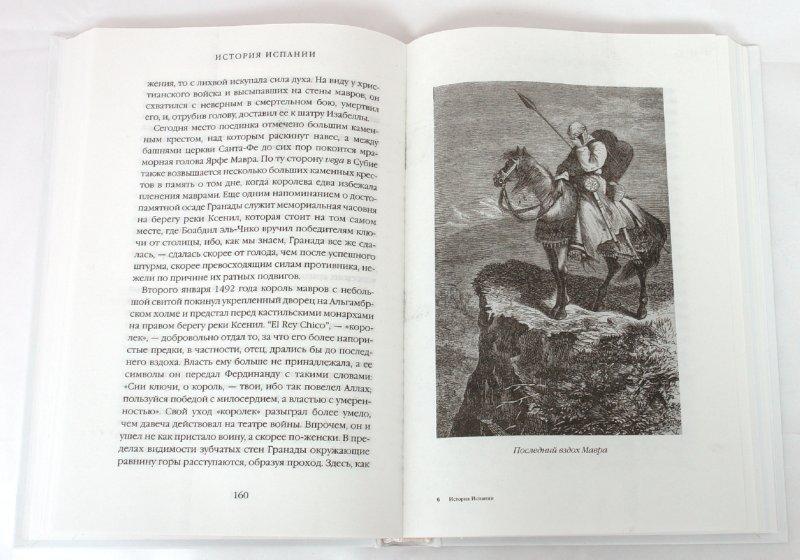 Иллюстрация 1 из 9 для История Испании для юных - Фредерик Обер   Лабиринт - книги. Источник: Лабиринт