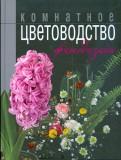 Комнатное цветоводство и фитодизайн