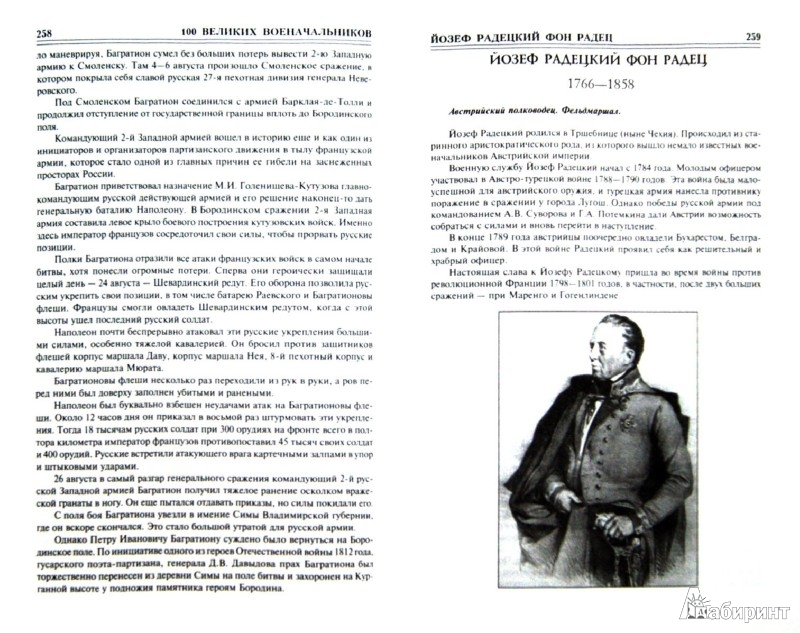 Иллюстрация 1 из 12 для 100 великих военачальников - Алексей Шишов | Лабиринт - книги. Источник: Лабиринт